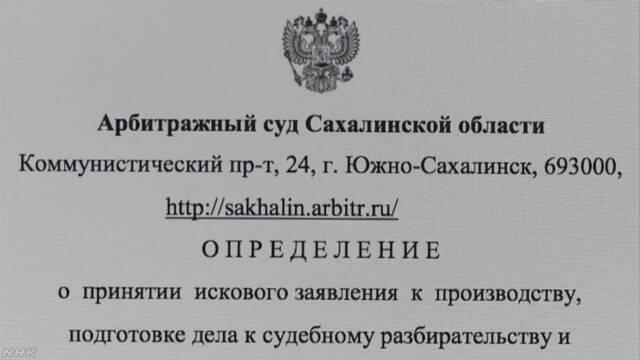 サハリン沖石油開発 ロシア石油大手が日本の会社など提訴