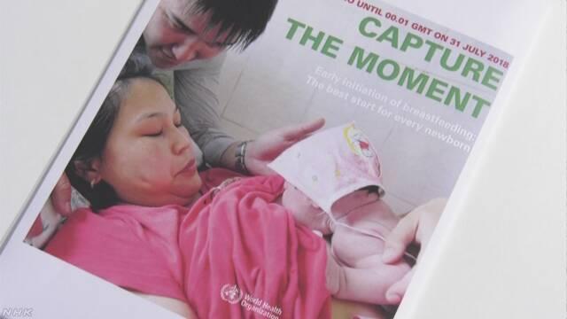 WHO「出産後の授乳は速やかに 2時間以上で死亡率高く」