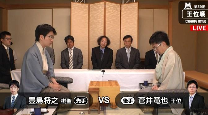 菅井竜也王位が連勝か、豊島将之棋聖タイに戻すか 現在対局中/将棋・王位戦七番勝負第2局