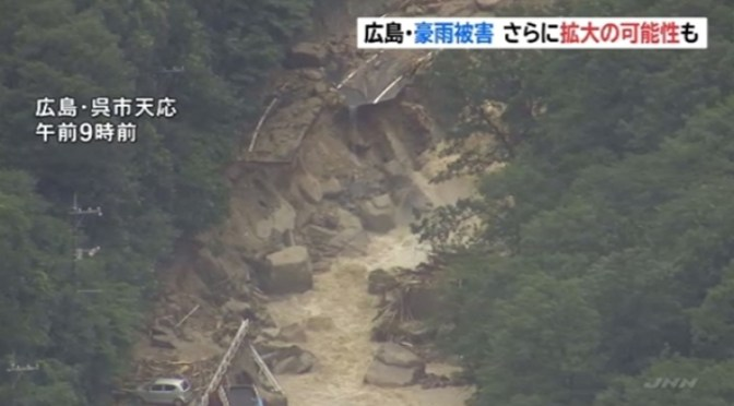 広島県内の広範囲で川が氾濫、被害拡大の可能性も TBS NEWS