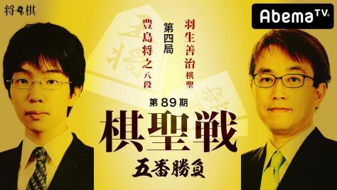 第89期 棋聖戦 五番勝負 第四局 羽生善治棋聖 対 豊島将之八段