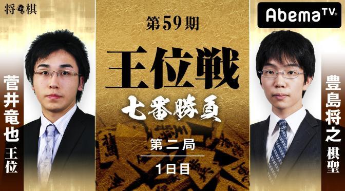 第59期 王位戦 七番勝負 第二局 1日目 菅井竜也王位 対 豊島将之棋聖