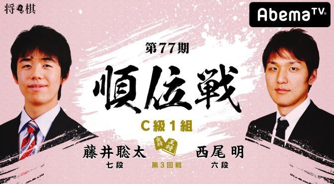 第77期 順位戦 C級1組 第3回戦 藤井聡太七段 対 西尾明六段 | AbemaTV(アベマTV)