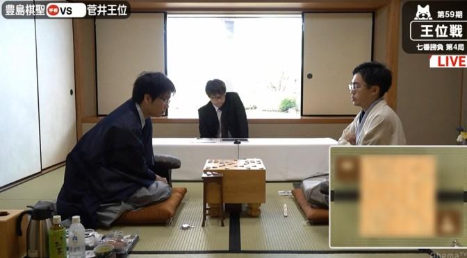 菅井竜也王位が3勝目で王手か、豊島将之棋聖がタイに戻すか 対局中/王位戦七番勝負第4局 | AbemaTIMES