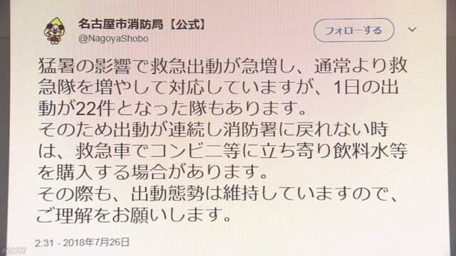 「救急車でコンビニ」消防局の投稿に好意的な反応相次ぐ   NHKニュース
