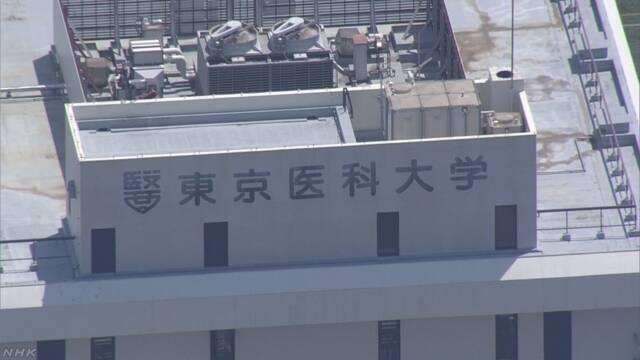東京医科大 前局長の息子 75人中74位で合格 | NHKニュース