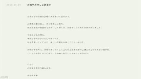 安室奈美恵さん 翁長知事を追悼「遺志受け継がれること願う」
