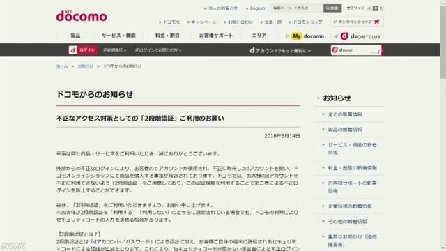 NTTドコモ 高額端末買わされる被害多発 通販サイトに不正