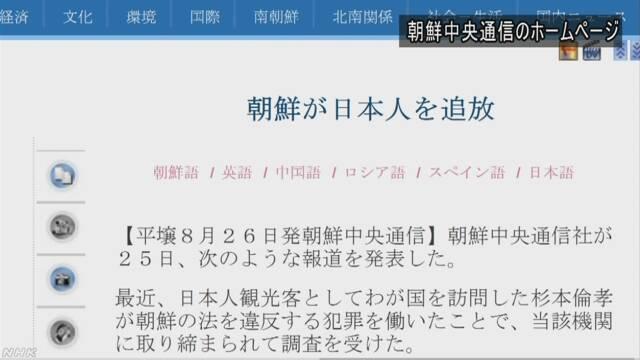 """""""日本人を国外追放"""" 官房長官「具体的なこと控える」"""
