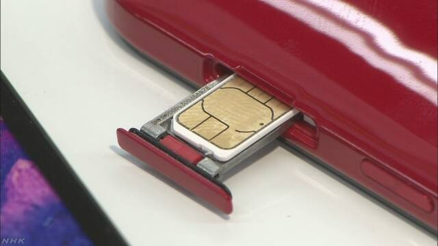 SIMロック解除 来年9月以降は中古スマホも対象に | NHKニュース