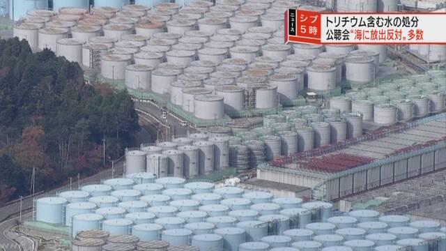 福島第一原発 トリチウム水の放出に反対意見多数 公聴会 | NHKニュース
