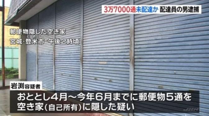 3万7000通未配達か、郵便法違反容疑で配達員の男逮捕 TBS NEWS