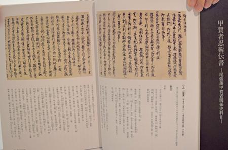 甲賀市が刊行した甲賀忍者資料集の第2弾(同市役所)
