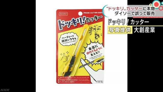 偽物カッターナイフに本物の刃|NHK 広島のニュース