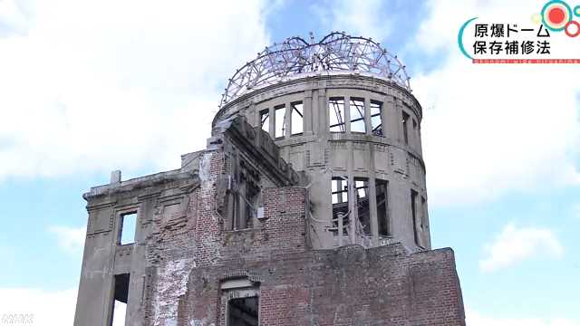 原爆ドームの補修方法決まる
