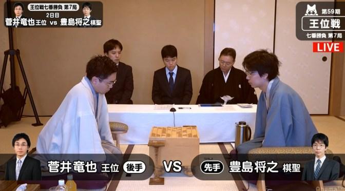 菅井竜也王位防衛か豊島将之棋聖が奪取か 64手目から再開 現在対局中/王位戦七番勝負第7局