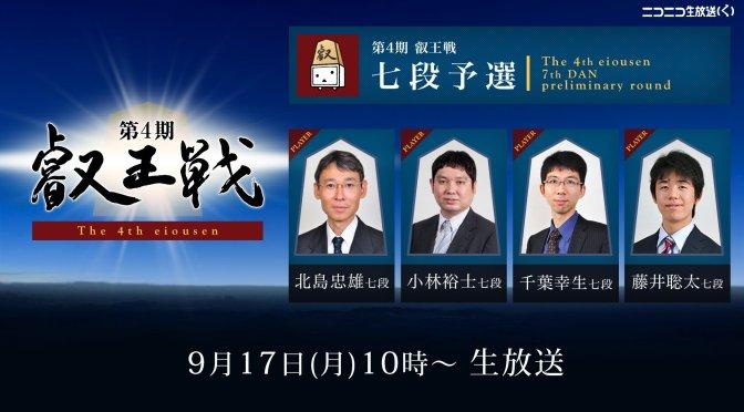 第4期叡王戦 七段予選 北島・小林・千葉・藤井
