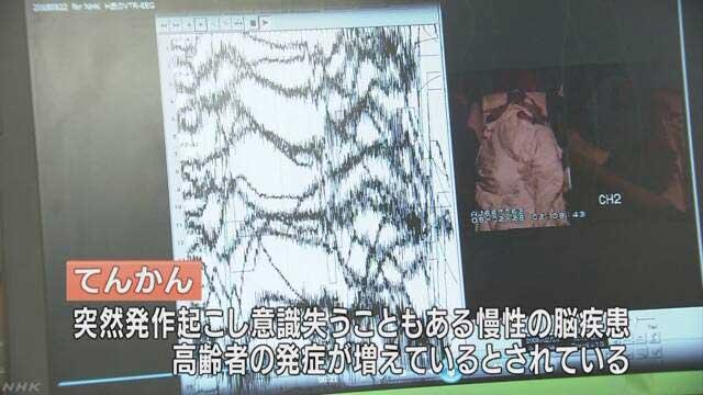 高齢者のてんかん発症増加 医師会が無料検診 東京 大田区 | NHKニュース
