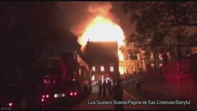 ブラジル 国立博物館がほぼ全焼 収蔵品の多くを焼失