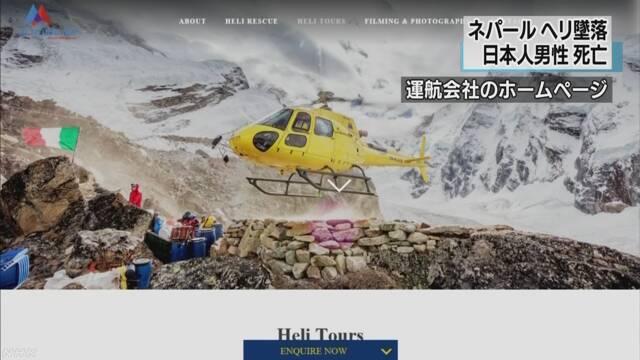 ネパールでヘリコプター墜落 日本人男性死亡 | NHKニュース