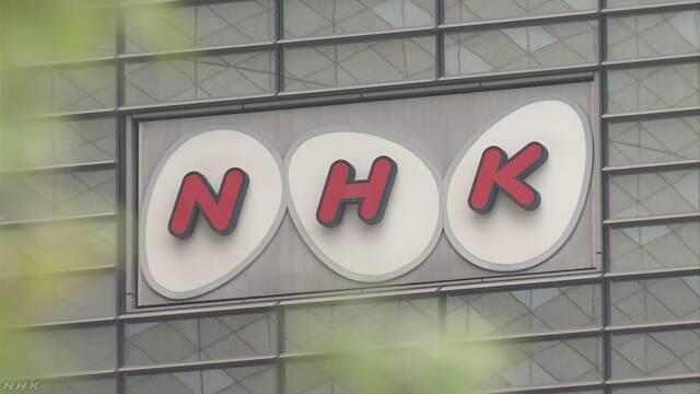 NHK 受信料契約者の個人情報記載書類を紛失