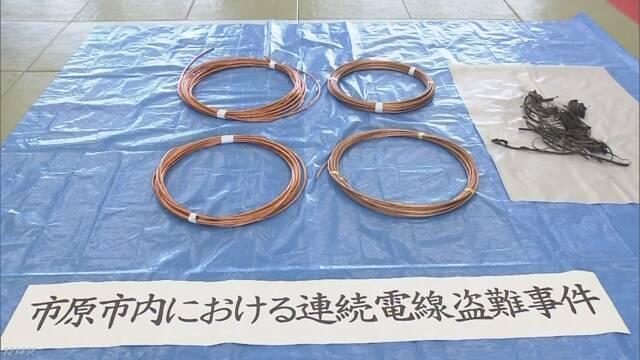 電柱によじ登り切断して電線盗んだか 男を逮捕 千葉 市原 | NHKニュース