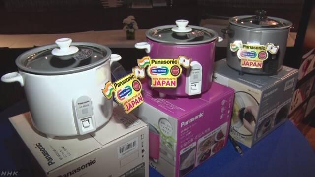 インドで普及させた炊飯器を日本に輸出 パナソニック | NHKニュース