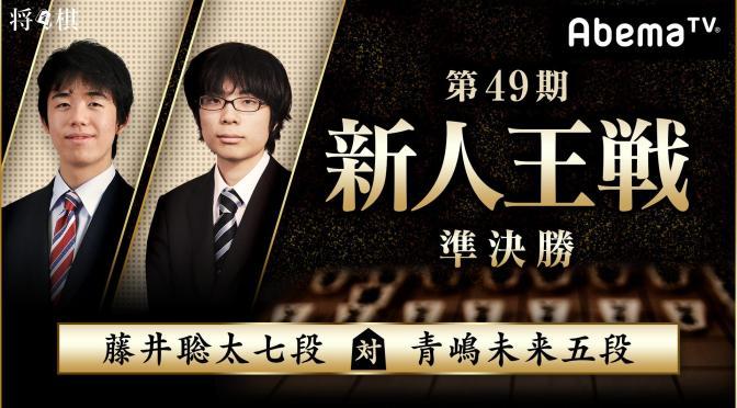第49期 新人王戦 準決勝 藤井聡太七段 対 青嶋未来五段 | AbemaTV(アベマTV)