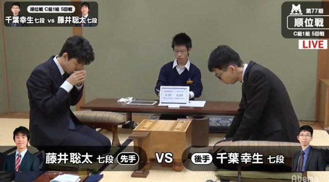 藤井聡太七段、全勝キープなるか 現在対局中/順位戦C級1組 | AbemaTIMES