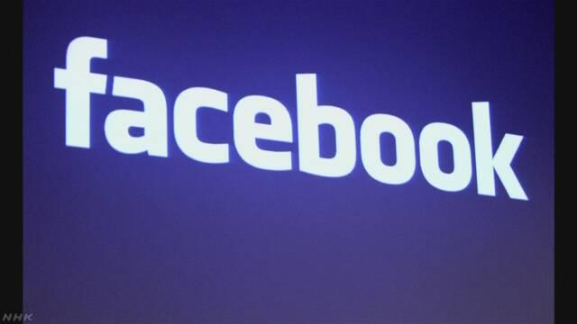 フェイスブック流出 実際は2900万人分 職歴などの流出被害も