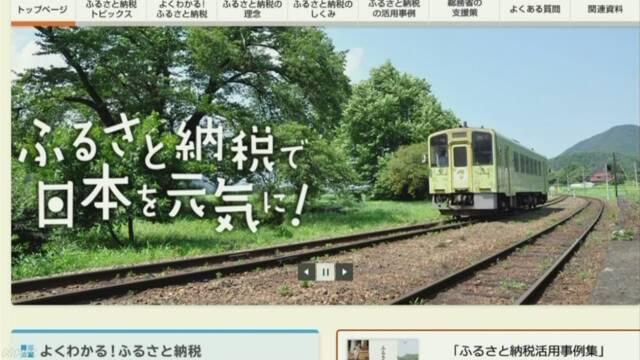 ふるさと納税返礼品「姉妹都市の特産品は地場産品ではない」   NHKニュース
