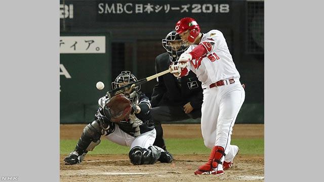 広島がソフトバンクに勝利 プロ野球日本シリーズ第2戦