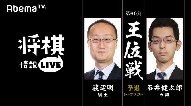 第60期王位戦 予選トーナメント 渡辺明棋王対石井健太郎五段 | AbemaTV