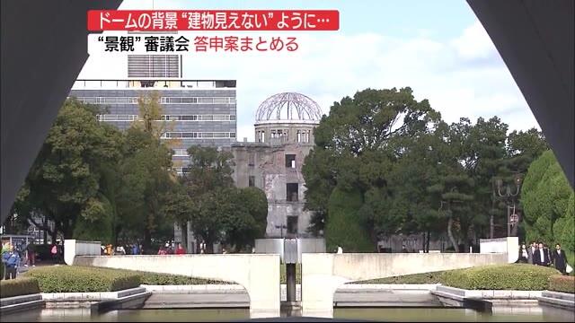 原爆ドーム周辺の景観「高い樹木でビルなど目隠しも」答申案
