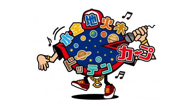 広島 来季のキャッチフレーズ「水金地火木ドッテンカープ」に決定!太陽系で1番輝くチーム目指す