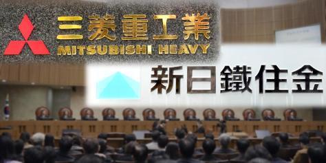 三菱重工、新日鐵住金のロゴと韓国最高裁大法廷(イメージ)