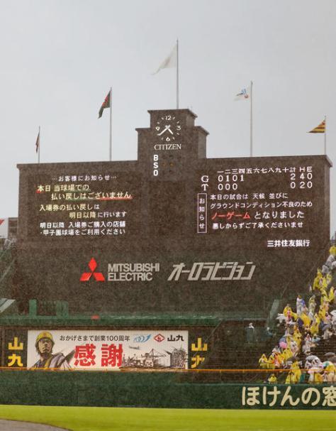 9月9日の阪神対巨人 4回裏阪神無死、降雨ノーゲームとなった甲子園(撮影・加藤哉)
