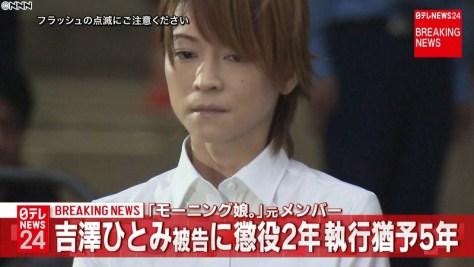 吉澤ひとみ被告に懲役2年・執行猶予5年
