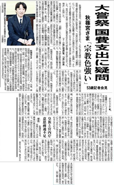 中国新聞 2018年11月30日の朝刊 1面より
