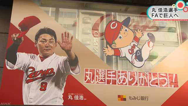 もみじ銀行 感謝のことば|NHK 広島のニュース