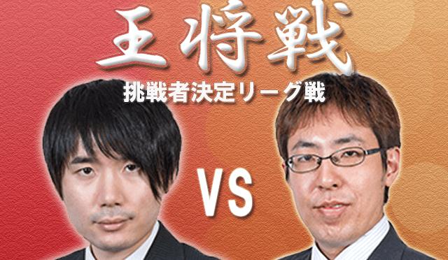 第68期 王将戦 挑戦者決定リーグ戦 佐藤天彦名人 対 広瀬章人八段