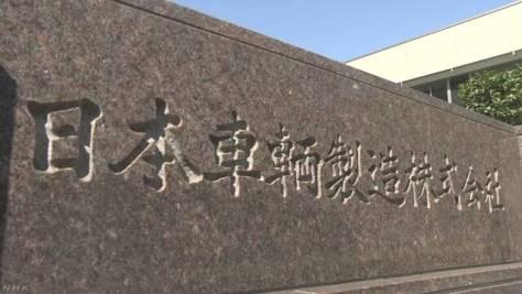 台湾 脱線事故 日本車輌が「設計ミスあった」と発表