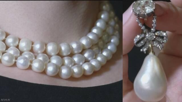 マリー・アントワネットの真珠 41億円で落札
