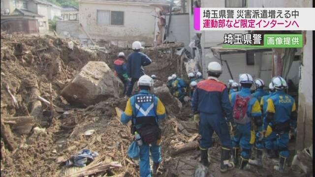 体力ある学生求む 運動部など限定インターンシップへ 埼玉県警