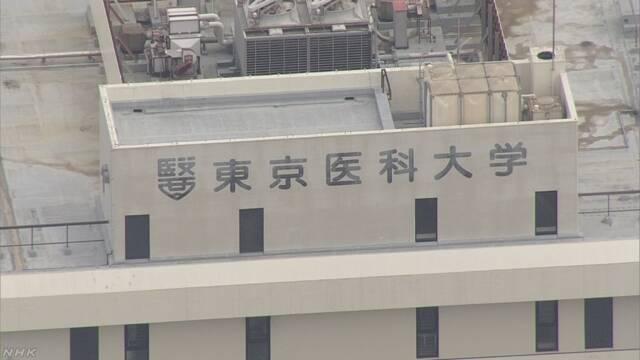"""東京医大の認定取り消し """"教育機関として不適格"""""""