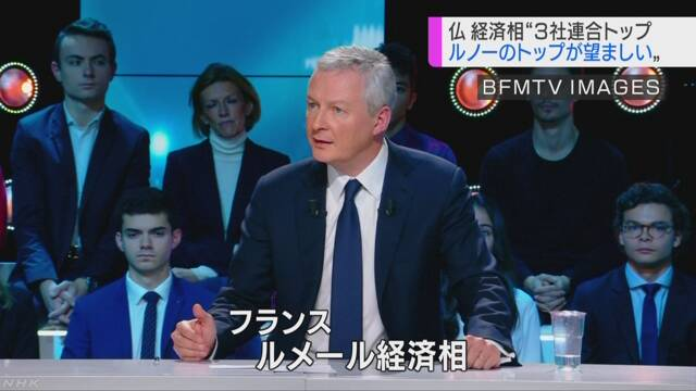 仏経済相「3社連合トップはルノーのトップが望ましい」
