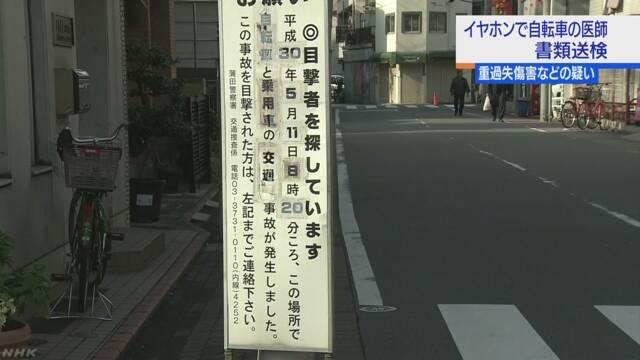 イヤホンで自転車 直接人はねなくても「重過失傷害」 書類送検 | NHKニュース