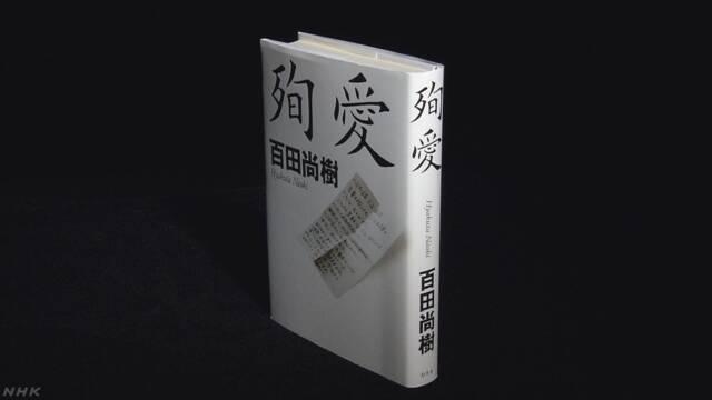 やしきさん関連本 出版元と作者に賠償命じる判決 東京地裁