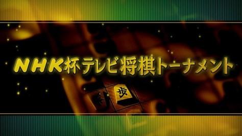 歴史ある名局をもう一度!「NHK杯テレビ将棋トーナメント」Abemaビデオで配信決定