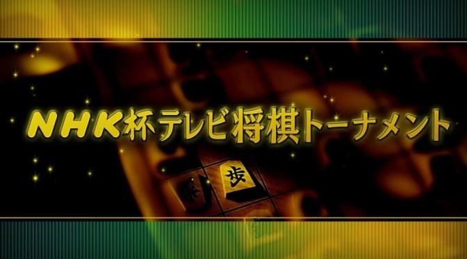 森内俊之九段VS郷田真隆九段 第68回NHK杯将棋トーナメント本戦 準決勝第2局|棋戦トピックス|日本将棋連盟